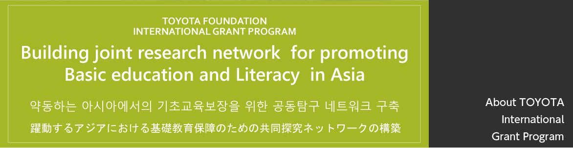 トヨタ財団 国際助成プログラム 日韓基礎教育共同プロジェクト