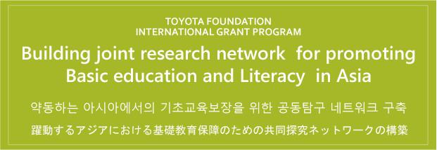 躍動するアジアにおける基礎教育保証のための共同研究ネットワークの構築